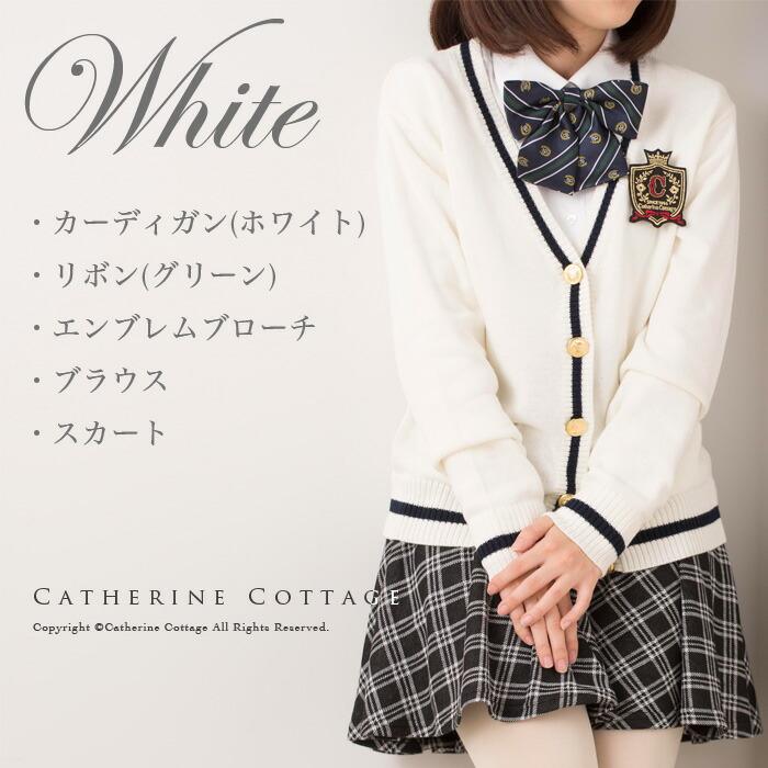なんちゃって制服ホワイトカーディガン