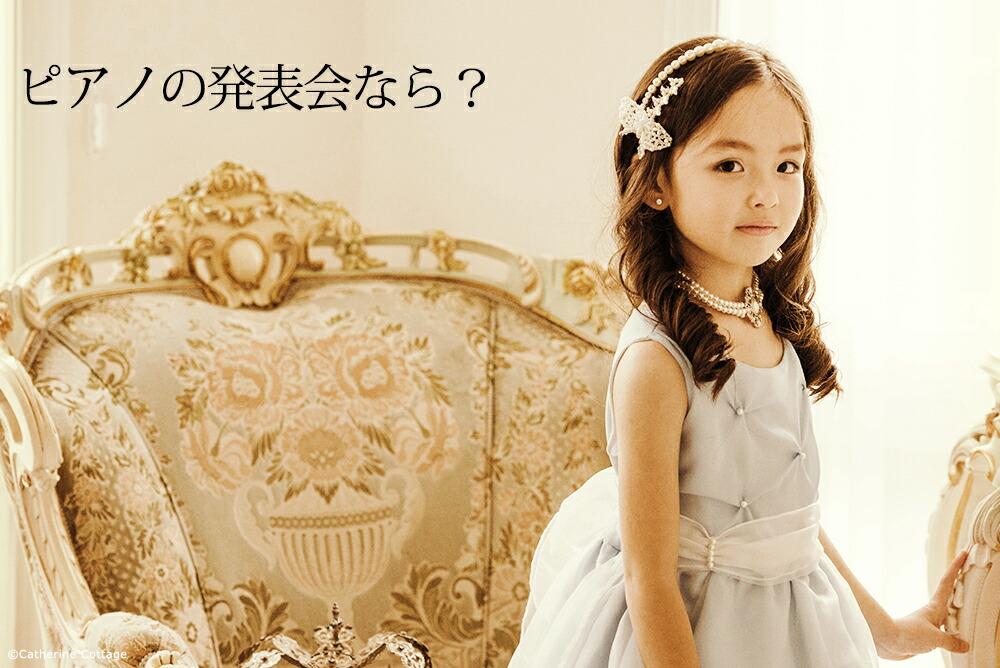 ピアノ発表会ドレス