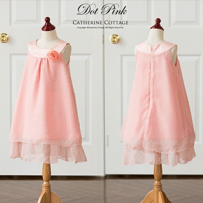 キッズ ドレス ピンク