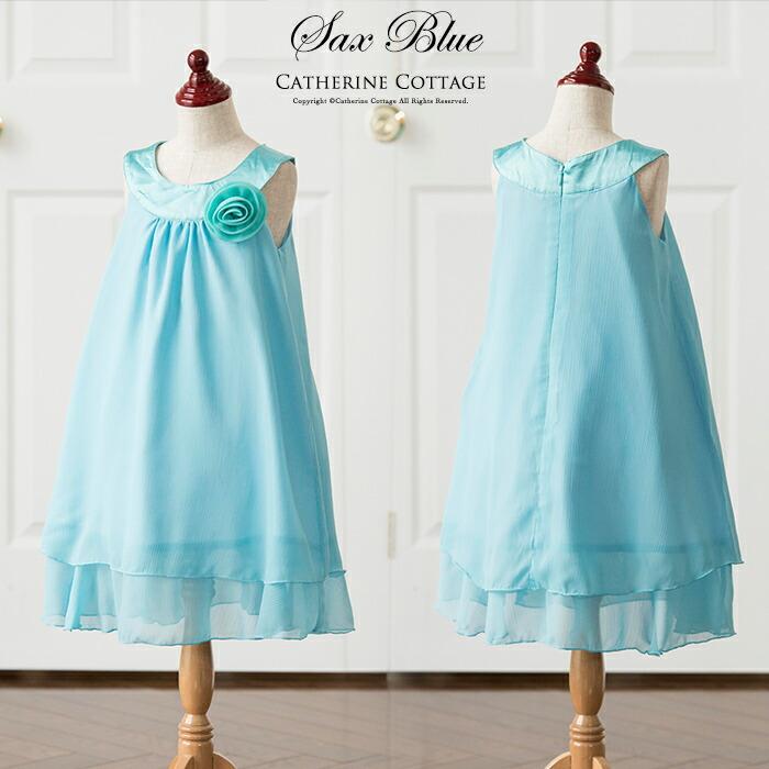 子供ドレス 水色