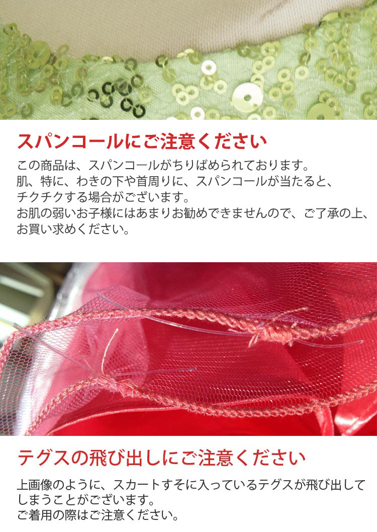 パニエ内臓ドレス ハードチュール