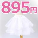 아이 드레스 아이 쥬 니 어 드레스 용 볼륨 업 파 니 (46cm/30cm 길이 페티 코트) 아이 파 니 피아노 발표회 소녀 공식적인 결혼식 아동복 캐서린 코 티 지