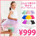 Color Tutu skirt tulle petticoat [kids ladies one size fits most adult children black and White Pink Purple green Mint green blue yellow live dance costume Disney culture Festival school Festival event store] and [YUP1]