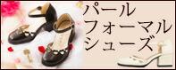 プチプラ子供靴