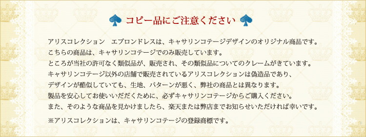 アリスコレクションはキャサリンコテージの登録商標です