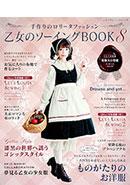 ������������BOOK7