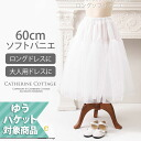 Children dresses ソフトパニエ 60 cm-length (if the child's knee-length long, Lady) petticoat waist adjustable ♪ Catherine look in underwear one piece even wedding presentation of cottage