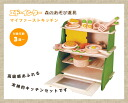 I support growth of child by ごっこ play! My first kitchen