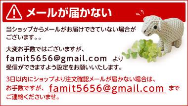 メールが届かない場合はfamit1210@tenor.ocn.ne.jpまでご連絡くださいませ。