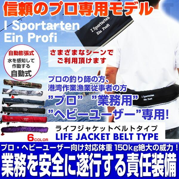 業務用 ライフジャケット