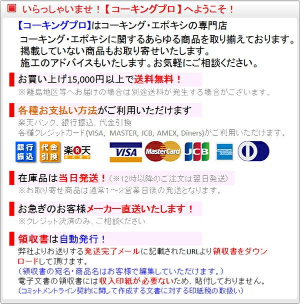 コーキング・シーリング・エポキシの専門店