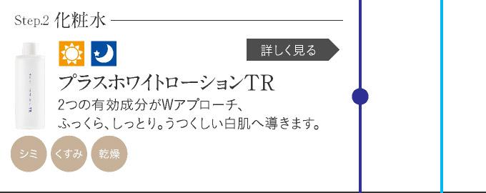 プラスホワイトローションTR