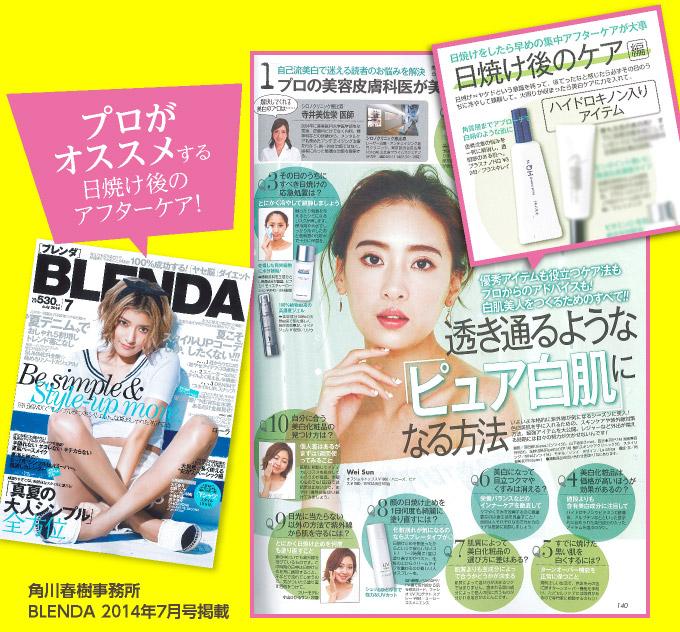 雑誌掲載 BLENDA