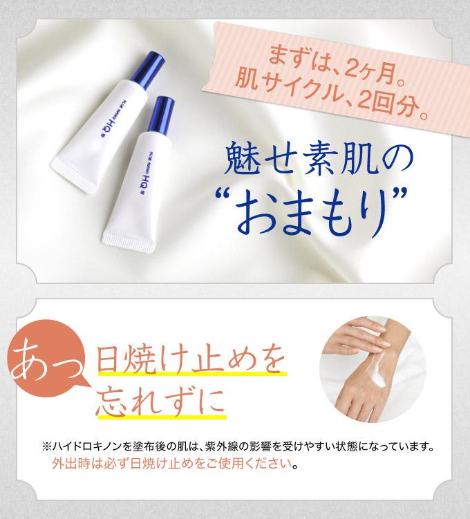 """1日、100円 魅せ素肌の""""おまもり"""""""