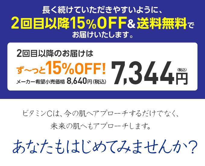 2回目以降15%off 6800円