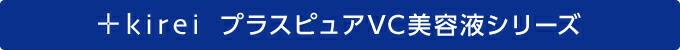 プラスピュアVC美容液シリーズ