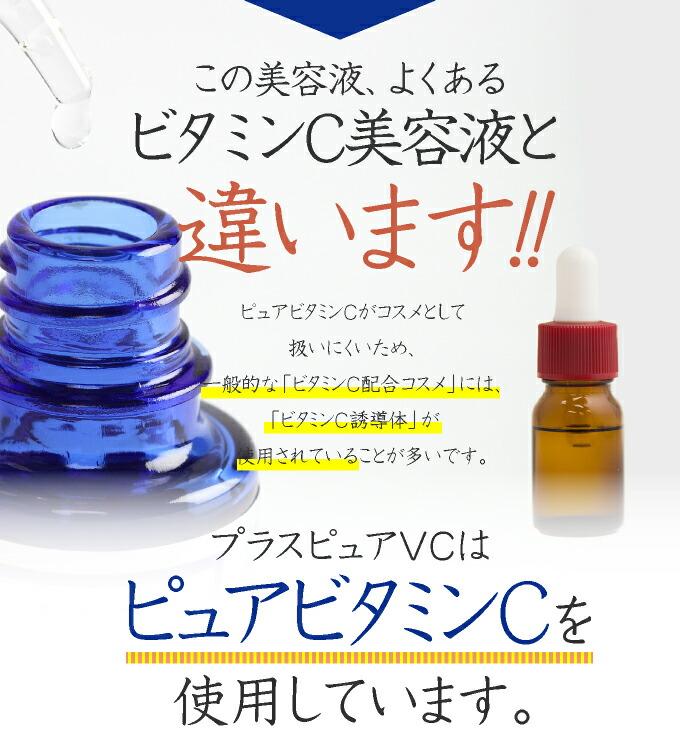 よくあるビタミンC美容液とちがいます
