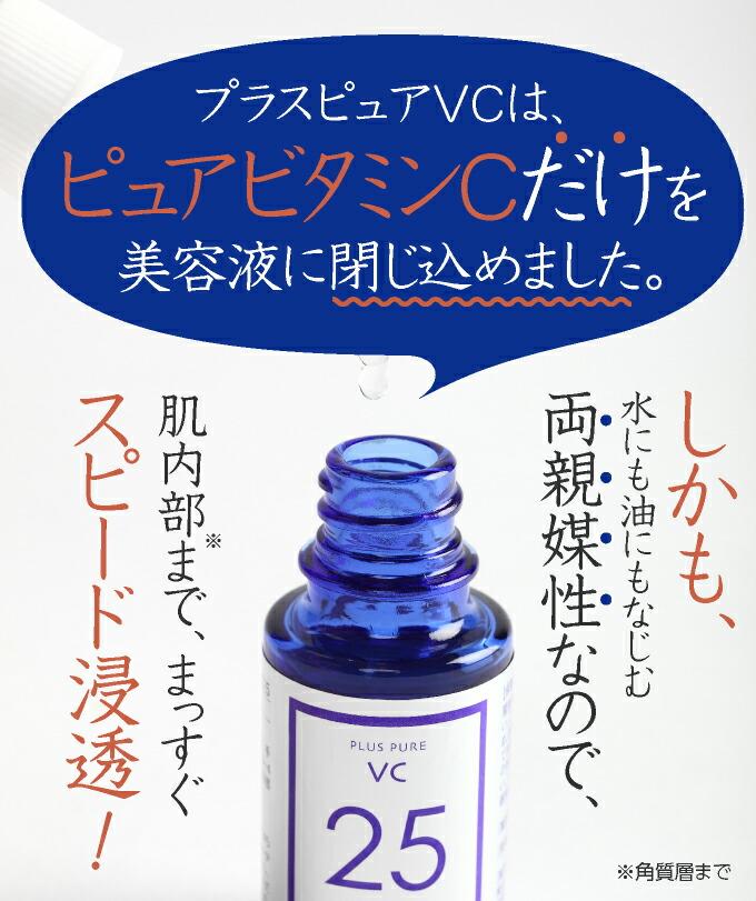 プラスピュアVCは、ピュアビタミンCだけを美容液に閉じ込めました