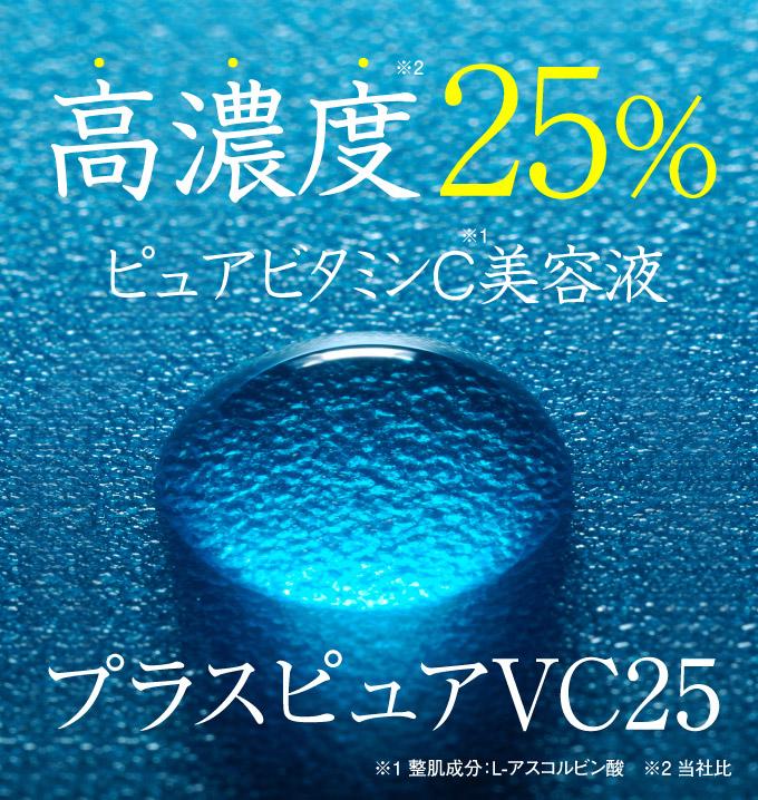 日本最高レベル高濃度25%ピュアビタミンC美容液