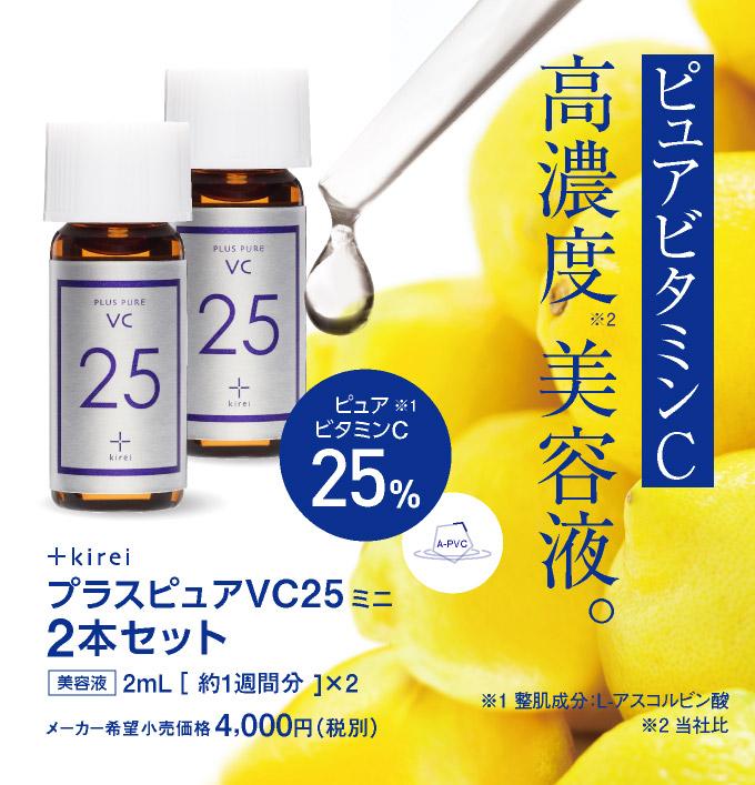 ピュアビタミンCが年齢肌へアプローチ