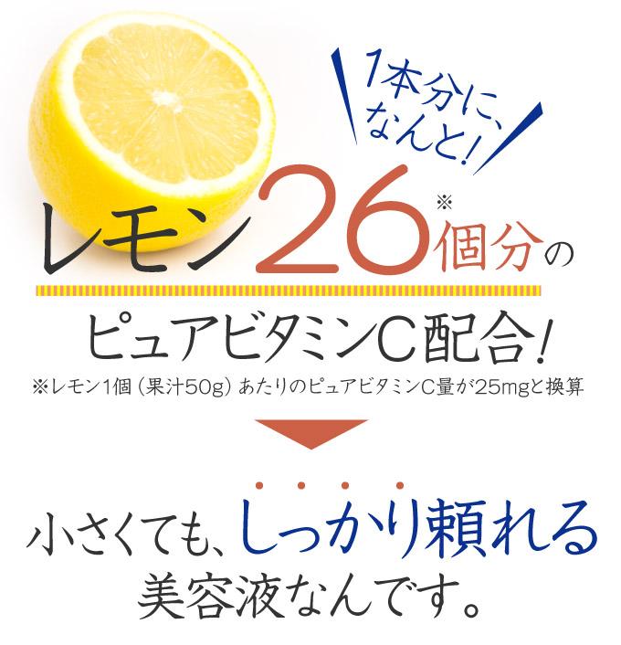 1本にレモン26個分