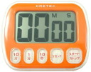 In the send (COD is usually shipping) ( ドリテック ) DRETEC digital timer T-154 kitchen/kitchen timer/timer / gadgets / countdown / picks / gift / convenience goods