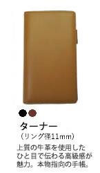ターナー・システム手帳バイブルスリム(リング径11mm)