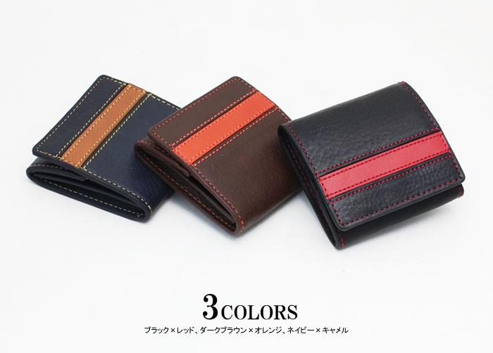 ボーダー・小銭入れ 3colors