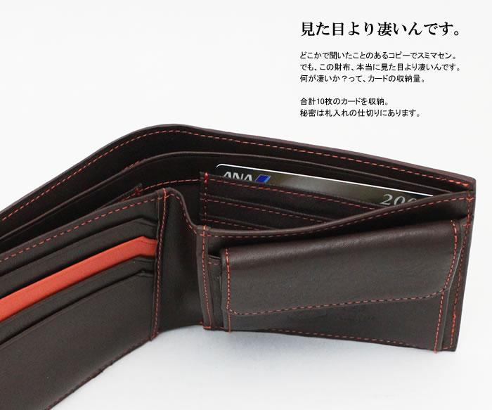 見た目より凄いんです。どこかで聞いたことのあるコピーですみません。でも、この財布、本当に見た目より凄いんです。何がスゴイか?って、カードの収納量。合計10枚のカードを収納。秘密は札入れの仕切りにあります。