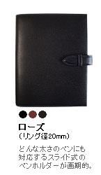 ローズ・システム手帳A5(リング径20mm)