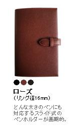 ローズ・システム手帳バイブル(リング径16mm)