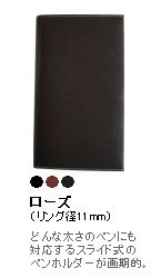 ローズ・システム手帳バイブルスリム(リング径11mm)