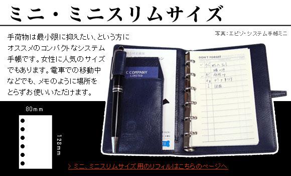 ミニ・ミニスリムサイズ・システム手帳 リフィルもございます