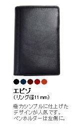 エピゾ・システム手帳ミニスリム(リング径11mm)