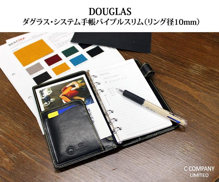 ダグラス・システム手帳バイオブルスリム(リング径10mm)