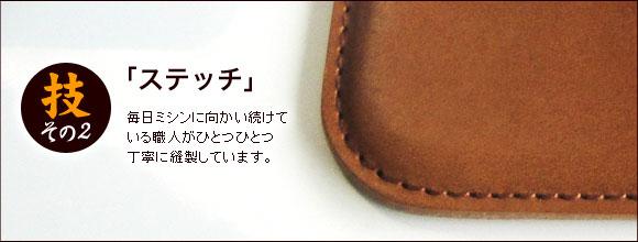 技その2「ステッチ」毎日ミシンに無形続けている職人がひとつひとつ丁寧に縫製しています。