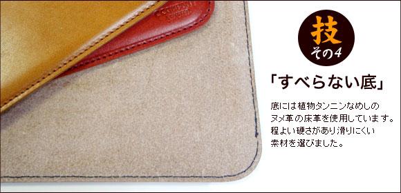 技その4「すべらない底」底にはタンニンなめしのヌメ革の床革を使用しています。程よい硬さがあり滑りにくい素材を選びました。