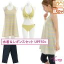 Swimsuit / horizontal stripe A-line one piece bikini, leggings set / Lady's /