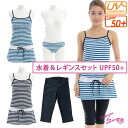 Swimsuit / horizontal stripe tunic panties, / Lady's / with leggings
