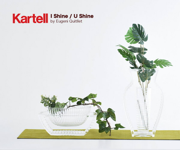 Kartell ����ƥ�I shine �������㥤�� U SHINE�桼���㥤��