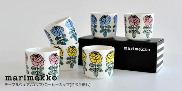 マリメッコのコーヒーカップ(ラテマグスモール)