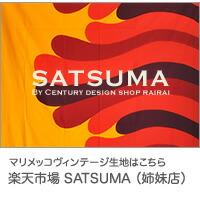 楽天SATSUMA