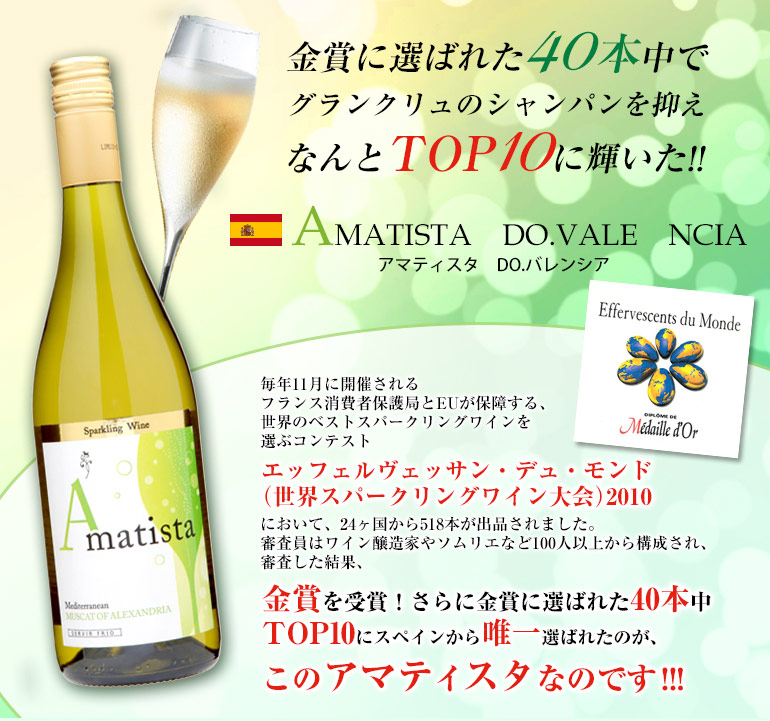 http://image.rakuten.co.jp/cellar/cabinet/00835557/amatista_02.jpg