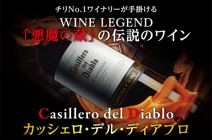 http://image.rakuten.co.jp/cellar/cabinet/00900020/00diablo_01-2.jpg