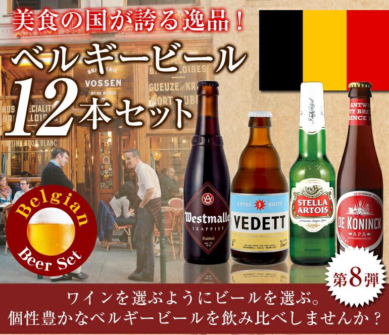 ベルギービールセット