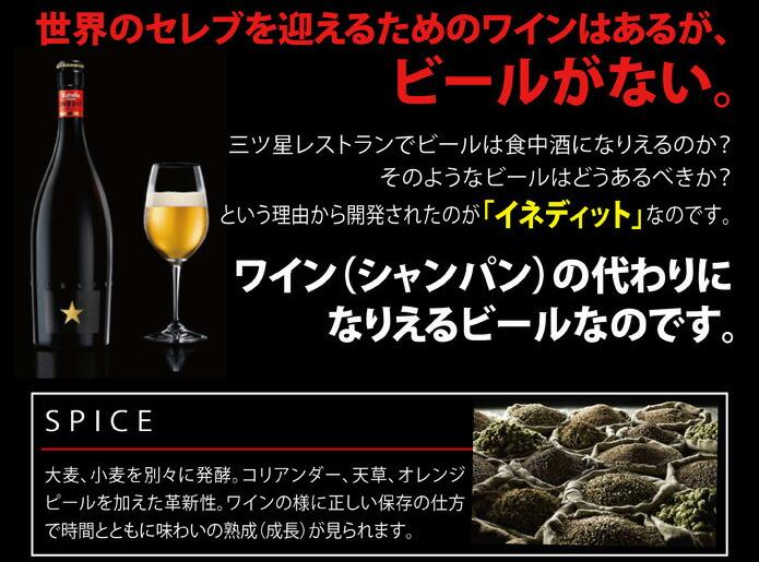 http://image.rakuten.co.jp/cellar/cabinet/beer/inedit_r2_11.jpg