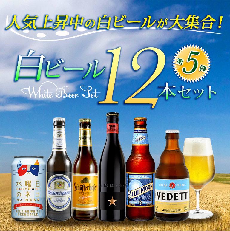 白ビール12本セット
