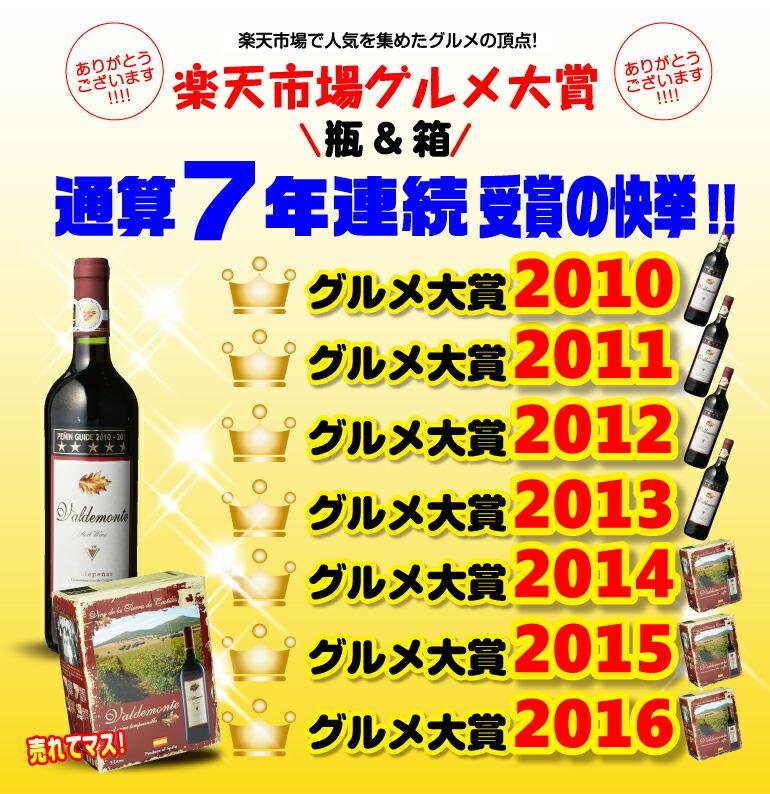 瓶・箱7年連続グルメ大賞受賞
