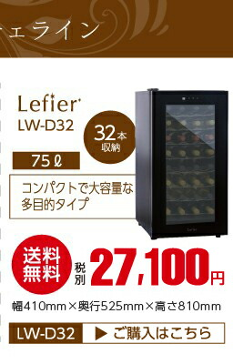 lw-d32