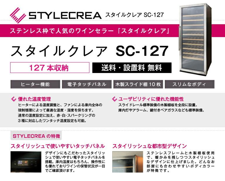 スタイルクレア SC-127